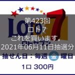 【第423回LOTO7】ロト7狙え高額当選(2021年06月11日抽選分)
