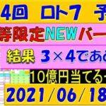第424回 ロト7予想 1等限定バージョン 2021年6月18日抽選