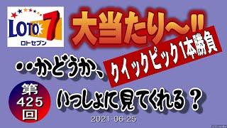 【ロト7一本勝負】 第425回結果発表 #2021年06月25日#宝くじ