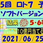 第425回 ロト7予想 2021年6月25日抽選