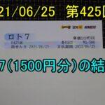 第425回のロト7(1500円分)の結果