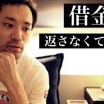 【億マインド】第5話:ギャンブルの借金