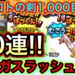 【星ドラ】また課金☠️ロトの剣ガチャ50連!!超覚醒300以上で世界が変わります!!【アナゴ マスオ 声真似】