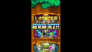 【星のドラゴンクエスト第5回】ロトの剣超覚醒して1〜100!