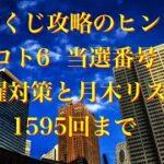 【宝くじ攻略のヒント】ロト6  当選番号 月曜対策と月木リスト、1595回まで