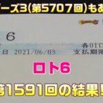 ロト6(第1591回)を5口 & ナンバーズ3(第5707回)をストレートで3口購入した結果