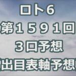 ロト6 第1591回予想(3口分) ロト61591 Loto6