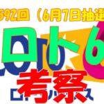 【ロト6】第1592回