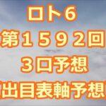 ロト6 第1592回予想(3口分) ロト61592 Loto6