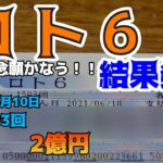 【ロト6】 第1593回 3口購入した結果 とうとうでた! クイックピック