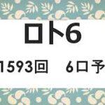 ロト6 #1593回6口予想 キャリーオーバー中!!