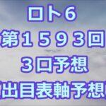 ロト6 第1593回予想(3口分) ロト61593 Loto6