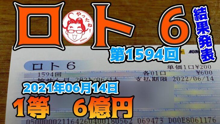 【ロト6】 第1594回 3口購入した結果を発表します クイックピック