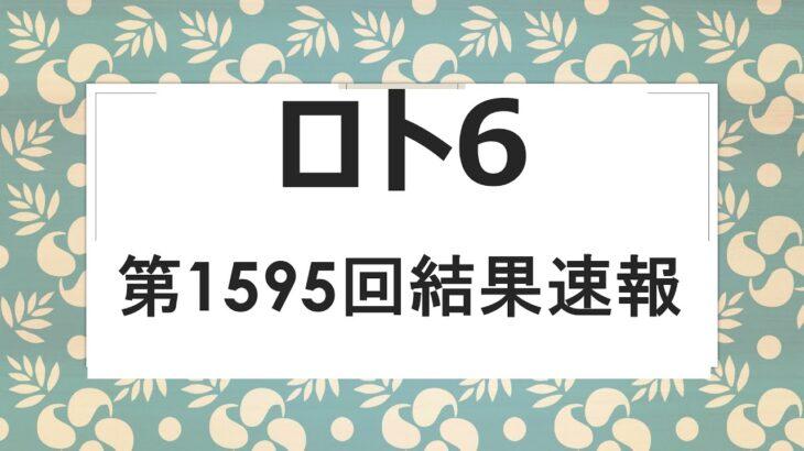 ロト6 #1595回結果速報