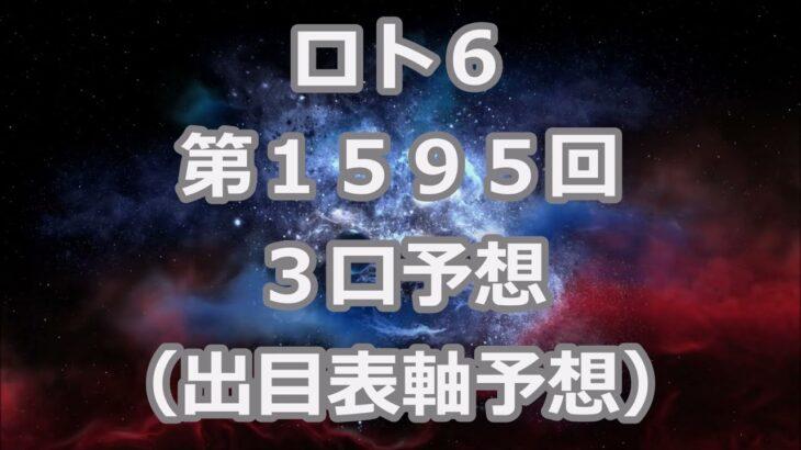 ロト6 第1595回予想(3口分) ロト61595 Loto6