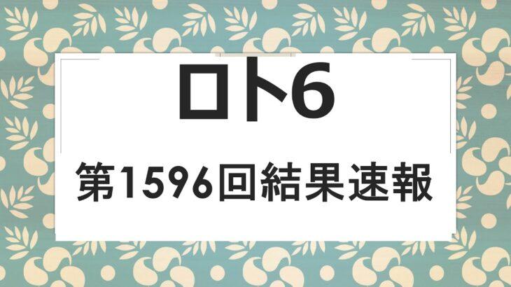 ロト6#1596回結果速報