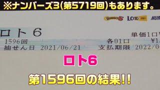 【今回は、クイックピック】ロト6(第1596回)を5口 & ナンバーズ3(第5719回)をストレートで3口購入した結果