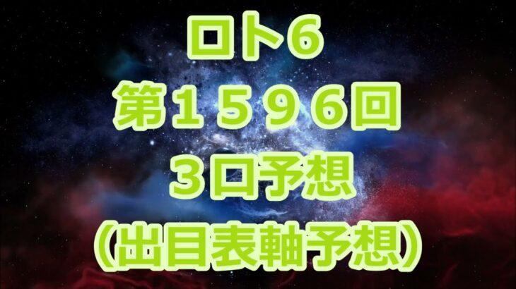 ロト6 第1596回予想(3口分) ロト61596 Loto6
