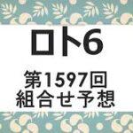 ロト6#1597回組合せ予想 前回は当選に絡む数字が7つ出現したが、今回はどうか?
