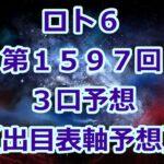 ロト6 第1597回予想(3口分) ロト61597 Loto6