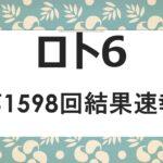 ロト6#1598回結果速報