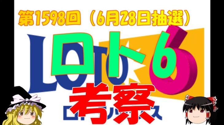 【ロト6】1598回