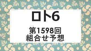 ロト6#1598回組合せ予想 前回は5等当選しました!2回連続当選を目指します!!