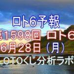 【宝くじ】地味に当る!?ロト6予報。第1598回6月28日(月)