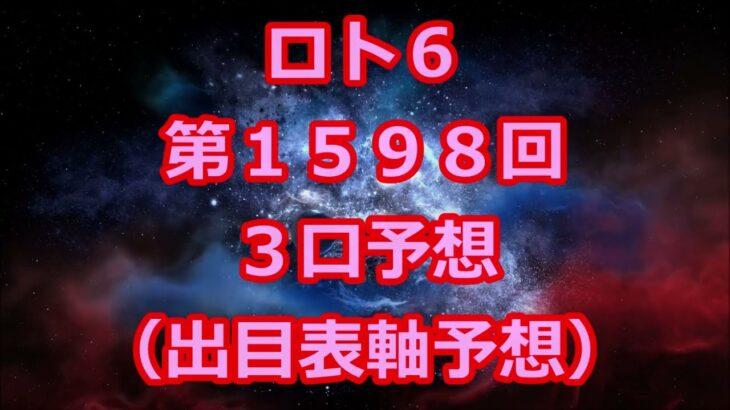 ロト6 第1598回予想(3口分) ロト61598 Loto6