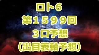 ロト6 第1599回予想(3口分) ロト61599 Loto6
