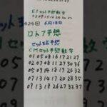 6月18日  第424回  ロト7予想