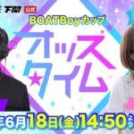 6/18(金)【優勝戦】BOATBoyカップ【ボートレース下関YouTubeレースLIVE】