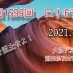 【ロト6予想】2021.7.1(木)抽選。次回1599回LOTO6の最新予想。オリジナル攻略法で高額当選を狙え!