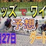 【競馬予想】6月27日 自己流のオッズ法とデータを使いダート戦だけを予想します。