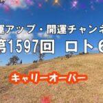 6月28日抽選日ロト6