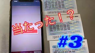 ロト6結果発表〜!当たった!?#3
