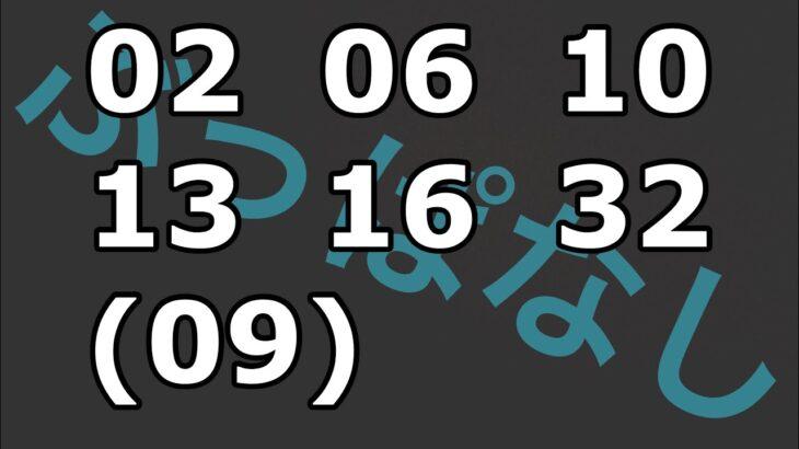 ロト6予想/5月14日(木)/1585回