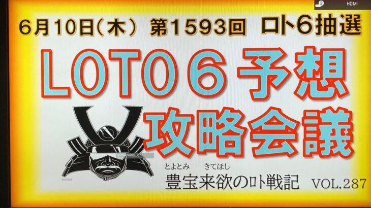【ロト6予想】6月10日第1593回攻略会議