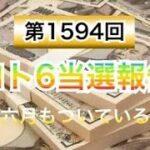 6月も当選ありがとう🎯【ロト6】第1594回 ロト6当選報告(2021年6月14日抽選日)