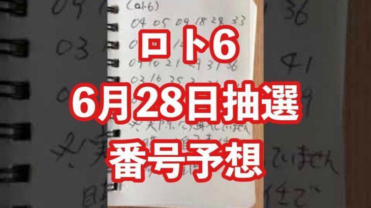 【ロト6】6月28日抽選の番号予想【宝くじ】【たからくじくん】