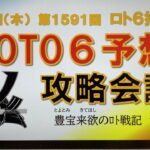 【ロト6予想】6月3日第1591回攻略会議