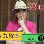 【ロト6、ロト7】雑談会  第124話  色々な確率 パート2