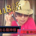 【ロト6、ロト7】雑談会 第118話  浮き出る龍神様~三峯神社~