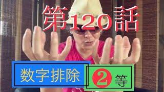 【ロト6、ロト7】第120話  数字排除❷等