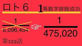 【ロト6、ロト7】第122話  数字排除成功 1等確率爆上がり