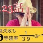 【ロト6、ロト7】第123話  数字排除失敗…しかし、5等確率1/39☞1/8