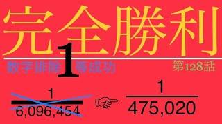 【ロト6、ロト7】第128話  リベンジ成功❕完全勝利