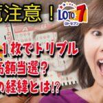 【ロト7 】奇跡の1枚⁉︎ 視聴者様の高額当選を頂きました!