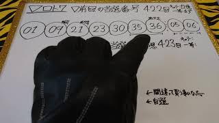 ロト7 予想 第423回 宝くじ 当選番号 #37 金鬼