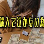【ロト7 】【ミニロト】【ビンゴ5】次回の数字選び3連発!予想に挑戦⁉︎